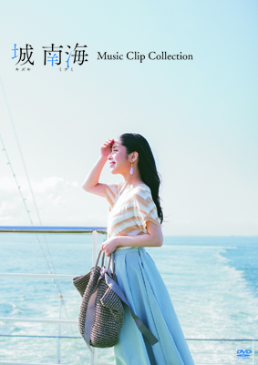 城 南海 Music Clip Collection